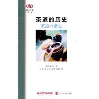 茶道的历史