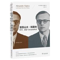 亚历山大 科耶夫:哲学、国家与历史的终结