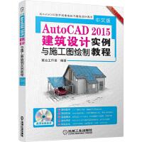 中文版AutoCAD2015建筑设计与施工图绘制实例教程