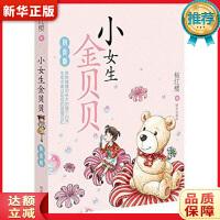 小女生金贝贝,明天出版社【新华书店】