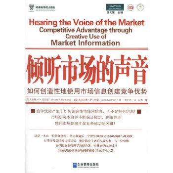 倾听市场的声音:如何创造性地使用市场信息创建竞争优势(世界经典营销译著,与《顾客为什么购买》《消费者行为学》《地平线2015:中国商业洞察与展望》同题材)
