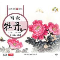 国画名家教国画-写意牡丹(1片装)VCD( 货号:10781130500)