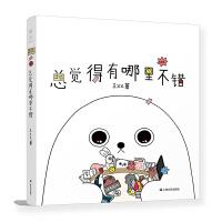 总觉得有哪里不错 王XX 著 儿童故事绘本图画故事原创漫画 校园漫画绘本书籍小说中国儿童文学绘画漫画连环画卡通故事