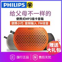 Philips/飞利浦 SBM100 迷你收音机 老人儿童音乐播放器 便携式插卡卡充音箱小音响随身