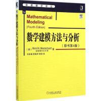 数学建模方法与分析(原书第4版) (美)米尔斯切特(Mark M.Meerschaert) 著;刘来福,黄海洋,杨淳