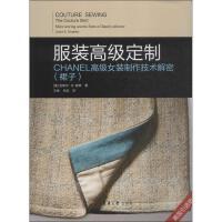 服装高级定制(美国引进版)裙子 东华大学出版社