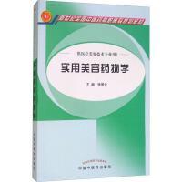 美容营养学 中国中医药出版社