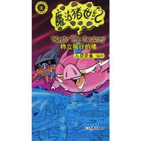 【旧书二手书9成新】单册售价 魔法猪世纪Ⅱ(套装全4册) 贝贝龙绘 9787533025366