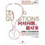 高效职场系列5 问对问题,做对事:高效能人士的有效沟通手册,[美] 马奎特,扈喜林,中信出版社,中信出版集团97875