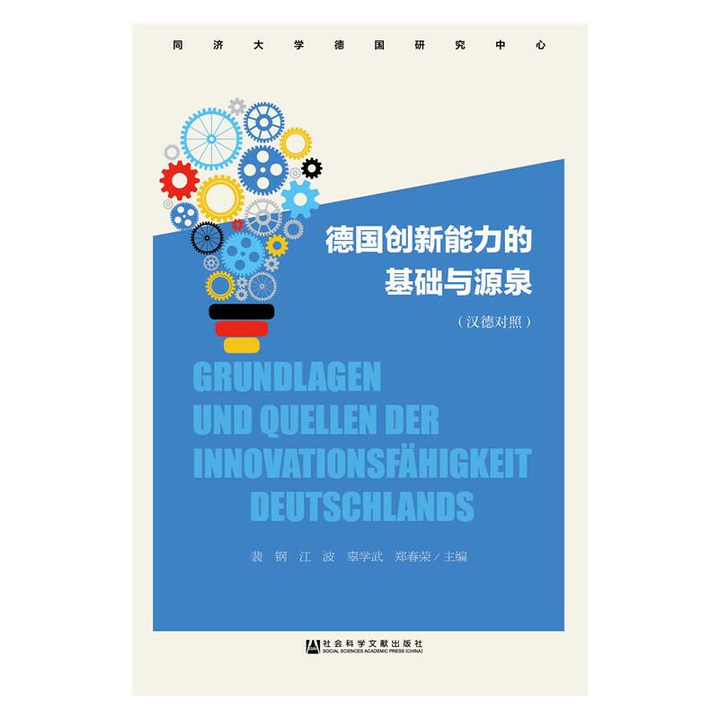 德国创新能力的基础与源泉(汉德对照)