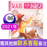意林小淑女杂志合订本2021年84卷 原意林小小姐青春少女杂志合订本小MM淑女励志书籍