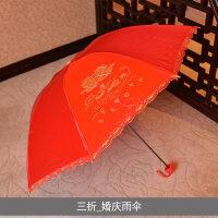 婚庆结婚用品创意蕾丝边雨伞新娘伞大红色女方陪嫁雨伞红伞