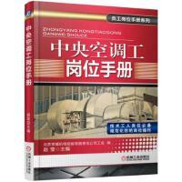 中央空调工岗位手册 赵莹 主编 机械工业出版社 9787111502531