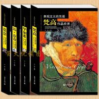 油画大师作品集 梵高 毕加索 达芬奇 莫奈作品欣赏 世界传世名画 美术素描速写临摹艺术类书籍 世界名画西方绘画艺术 经