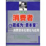 """消费者也能成为""""资本家""""―――消费资本化理论与应用,陈瑜,广西科学技术出版社9787806669020"""