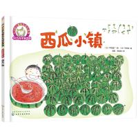 铃木绘本第4辑 3-6岁儿童快乐成长系列--西瓜小镇