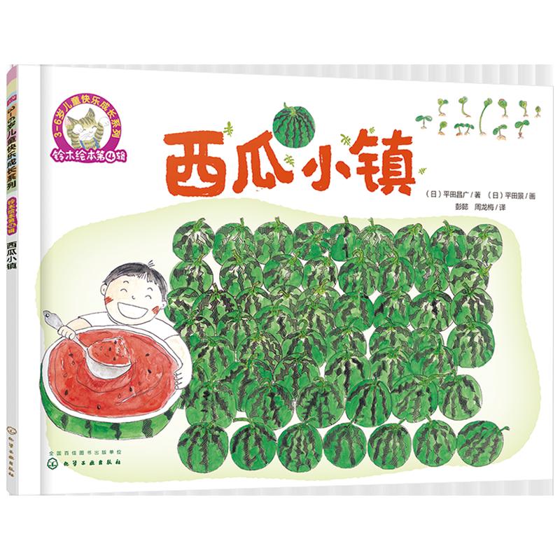 铃木绘本第4辑 3-6岁儿童快乐成长系列--西瓜小镇 陪伴几代人成长的知名绘本品牌,日本获奖作家、绘本大师作品精选,彭懿翻译,绿色印刷,圆角设计,3-6岁儿童亲子阅读早教书