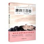 唐诗三百首——初中语文课外阅读经典读本 人教部编教材九年级(上)推荐阅读