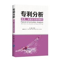 专利分析――检索、可视化与报告撰写