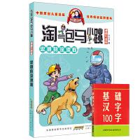 淘气包马小跳漫画升级版-忠诚的流浪狗