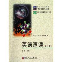 英语速读(第2册) 连先