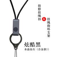 手机挂绳指环扣支架短韩版创意个性多功能吊坠手腕绳水钻金属 配 长挂绳