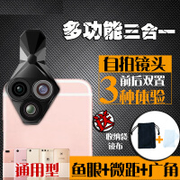 手机外置摄像头 单反镜头 广角 微距 鱼眼 手机镜头三合一 通用型 单反摄影头iphoneX 苹果 安卓 小米 三星