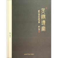 天赐瑰宝:昌化鸡血石精品集 9787550811522 西泠印社出版社