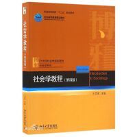 【旧书二手书8成新】社会学教程第四版第4版 王思斌 北京大学出版社 9787301273326