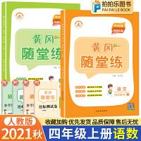 黄冈随堂练四年级上册语文数学人教版
