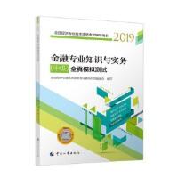 201-金融专业知识与实务(中级全真模拟测试) 9787512913776 戴稳胜 中国人事出版社