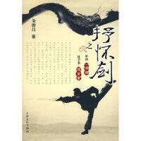 抒怀剑之一剪梅 观音掌(附送DVD光盘) 朱俊昌 上海文化出版社