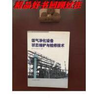 【二手旧书9成新】煤气净化设备状态维护与检修技术
