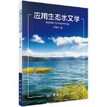 应用生态水文学,严登华,科学出版社有限责任公司9787030397485