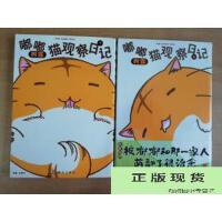 【旧书二手书9成新】嘟嘟猫观察日记(7、8)两册合售【全新塑封 实物拍图】 /树露 ?9787503
