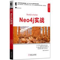 【新书店正版】Neo4j实战,[英] 阿列克萨・武科蒂奇(Aleksa Vukotic),机械工业出版社9787111
