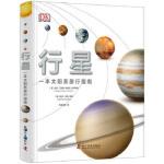 【正版全新直发】DK行星――一本太阳系旅行手册 玛吉.艾德琳-波科克 科学普及出版社9787110095089
