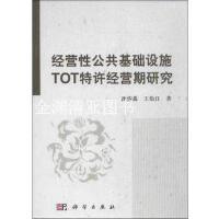 经营性公共基础设施TOT特许经营期研究 沈俊鑫,王松江著 科学出版社