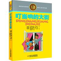 林格伦儿童文学作品集・精装典藏版――叮当响的大街