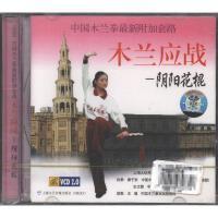 木兰应战-阴阳花棍VCD中国木兰拳*附加套路