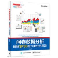 问卷数据分析破解SPSS的六类分析思路 SPSS操作与应用 问卷数据分析方法 spass数据分析软件教程书籍 问卷统计