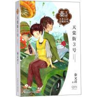 天棠街3号 浙江少年儿童出版社