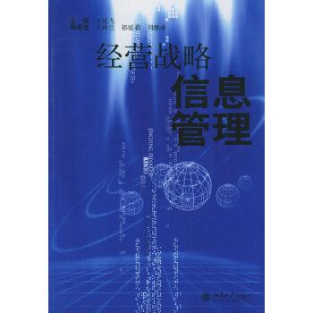 【二手旧书9成新】经营战略信息管理 王延飞 北京大学出版社 9787301089026 【正版经典书,请注意售价高于定价】