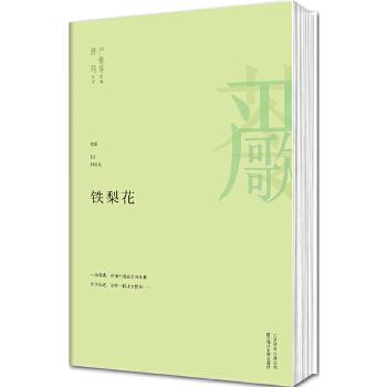 铁梨花 (美)严歌苓 改编;萧马 原著 北京联合出版公司 正版书籍,下单即发。好评优惠