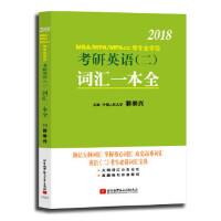 正版-H-2018MBA/MPA/MPAcc等专业学位考研英语(二)词汇一本全 郭崇兴 9787512423879 北