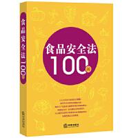 【正版全新直发】食品安全法100问 本书编写组写 9787511879981 法律出版社