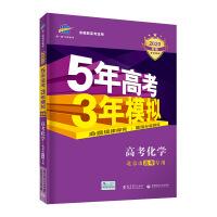 曲一线2020B版 高考化学 五年高考三年模拟 北京市选考专用 5年高考3年模拟 首届新高考适用 五三B版专项测试