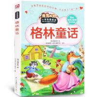格林童话彩图 6-7-8-9-10-11-12周岁青少版小学生课外阅读书籍中国儿