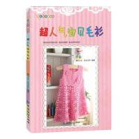 正版超人气宝贝毛衫毛线钩织的甜美、可爱的63款纱裙、衣帽,配以清晰详细的编织图解及文字说明宝宝毛衣编织的书FZ2