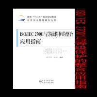 ISO/IEC 27001与等级保护的整合应用指南 9787506678483 谢宗晓,刘斌 中国标准出版社